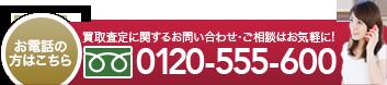 0120-555-600