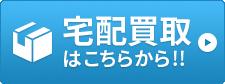 LINE査定はこちらから!!