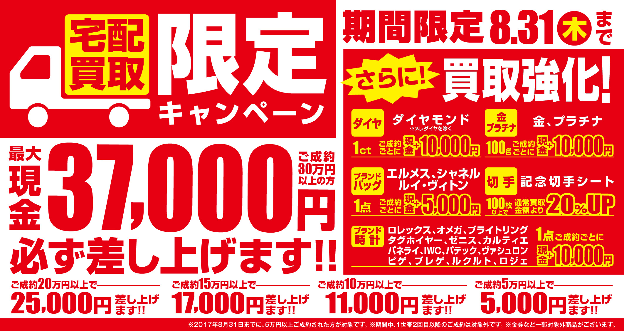 おたからや宅配買取3大キャンペーン!!