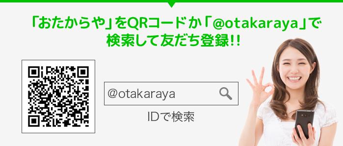 「おたからや」をQRコードか「@otakaraya」で<br />検索して友だち登録!!
