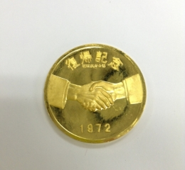 復帰記念メダル1972