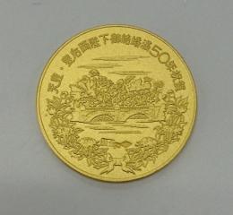 天皇皇后両陛下金婚式記念メダル