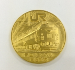 青函トンネル<br>開通記念メダル