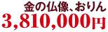金の仏像、おりん 3,810,000円