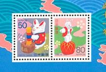 年賀やお年玉の切手