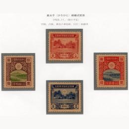 昭和ご婚儀4種 不発行切手