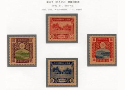 昭和ご婚儀4種<br /> 不発行切手