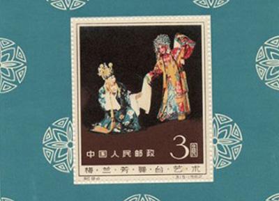 中国切手<br /> 梅蘭芳舞台芸術小型シート